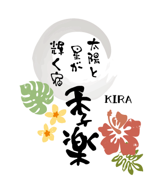 季楽 ~KIRA~